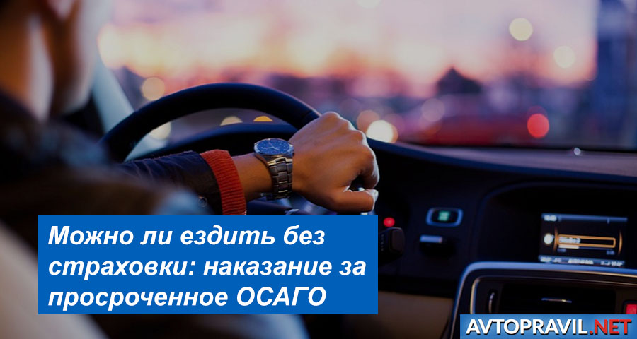 Можно ли ездить без страховки ОСАГО?