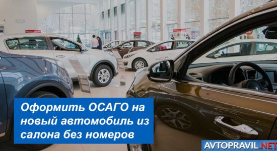 Оформить ОСАГО на новый автомобиль из салона без номеров