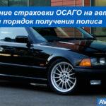 Как оформить страховку ОСАГО на автомобиль: порядок заключения договора и необходимые документы