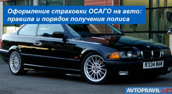 Оформить страховку ОСАГО на автомобиль