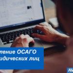 Оформление ОСАГО для юридических лиц онлайн: что влияет на цену полиса?