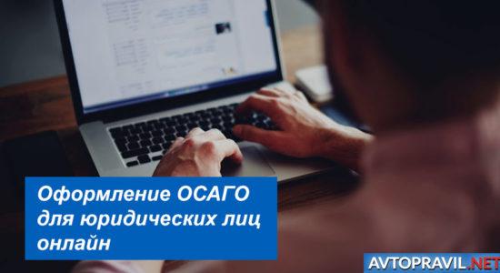 Оформление ОСАГО для юридических лиц онлайн
