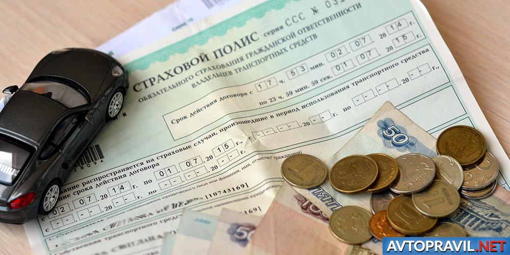 Страховой полис ОСАГО и деньги, лежащие на полисе