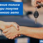 Оформление полиса ОСАГО при покупке подержанного автомобиля в 2019 году