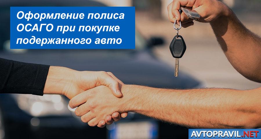 Оформление ОСАГО при покупке подержанного автомобиля