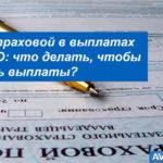 Отказ страховой в выплатах по ОСАГО: что делать, чтобы получить выплаты?