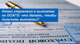 Отказ страховой в выплатах по ОСАГО