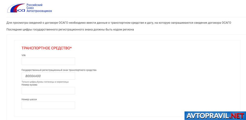 Страница проверки наличия полиса ОСАГО по VIN-коду на сайте РСА