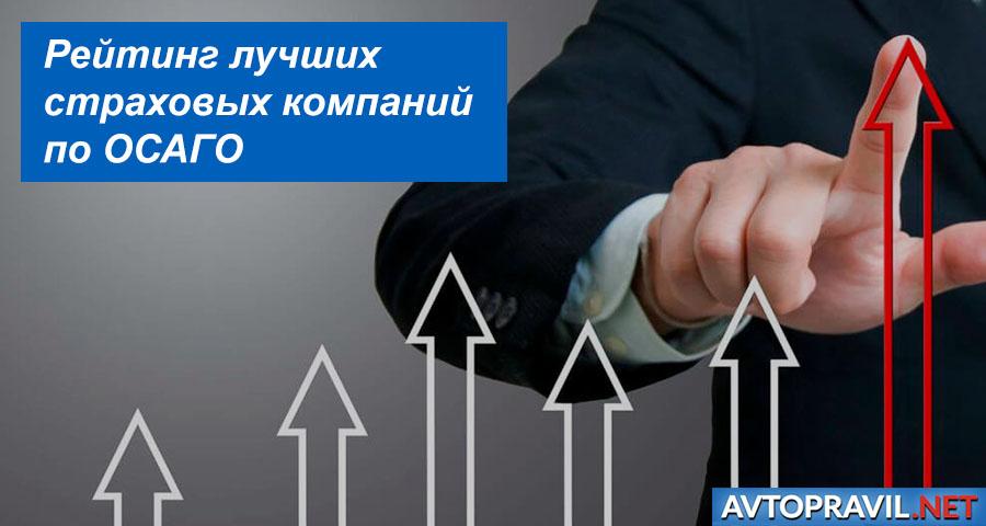 Страховка осаго рейтинг компаний