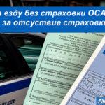 Штраф за езду без страховки ОСАГО: наказание за отсутствие страховки