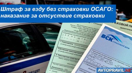 Штраф за езду без страховки ОСАГО