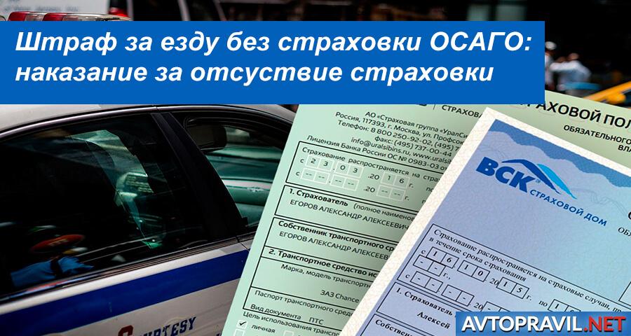 Штраф за езду без ОСАГО в 2019. Размер штрафа за отсутствие полиса обязательного страхования