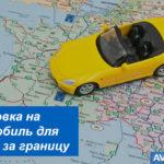 Страховка на автомобиль для выезда за границу: оформление и стоимость полиса
