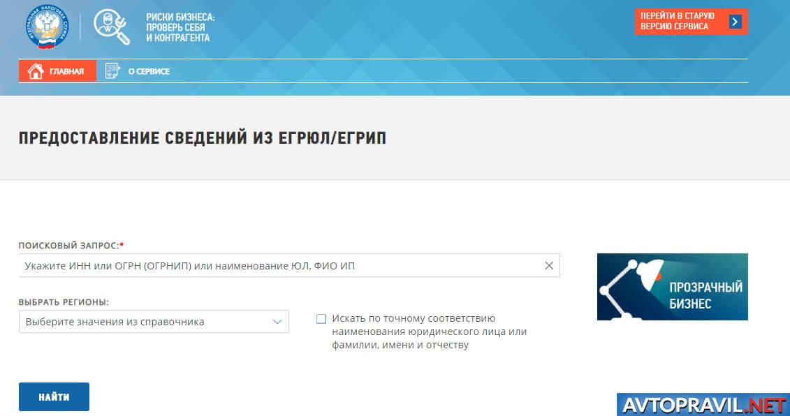 Страница предоставления сведений из ЕГРЮЛ/ЕГРИП