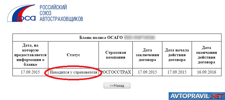 Страница проверки ОСАГО на подлинность по номеру полиса