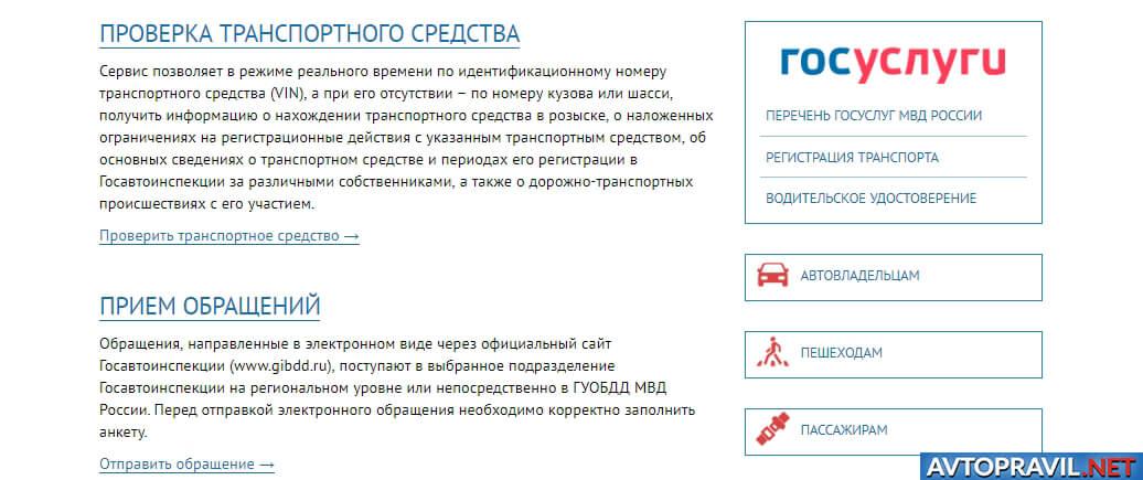 Страница сайта ГИБДД для проверки авто