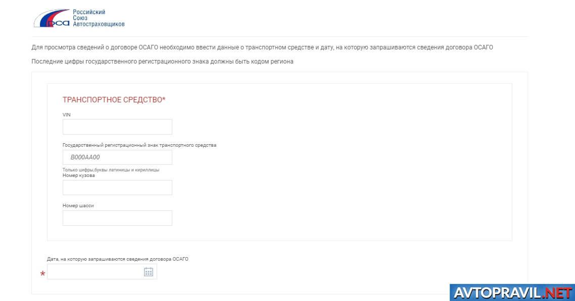 Страница ввода сведений о ТС для проверки полиса ОСАГО
