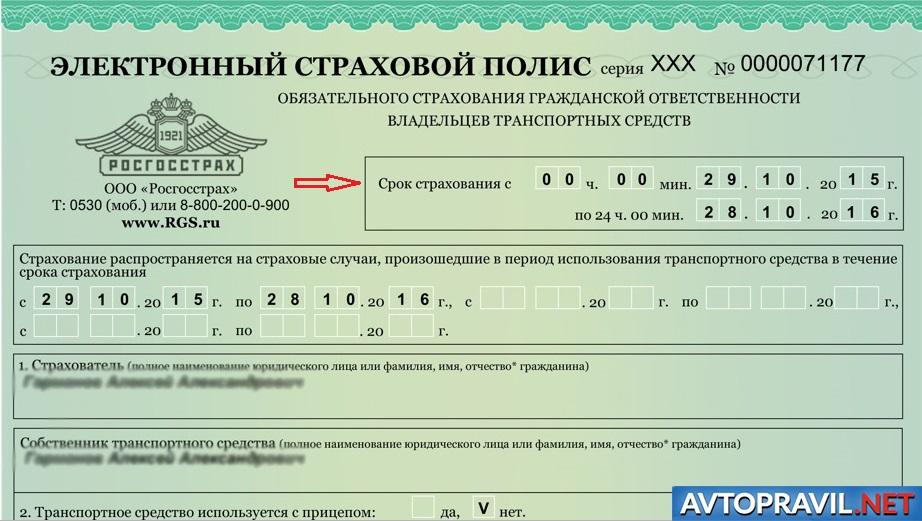Указание даты страхования на полисе ОСАГО