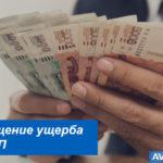 Возмещение ущерба при ДТП — как отсудить и получить деньги с виновника происшествия