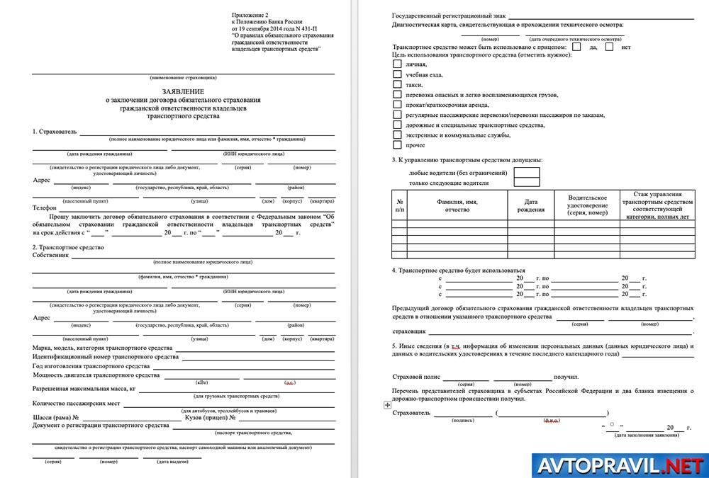 Бланк заявления на получение полиса ОСАГО