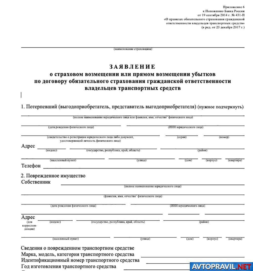 Бланк заявления на получение страхового возмещения