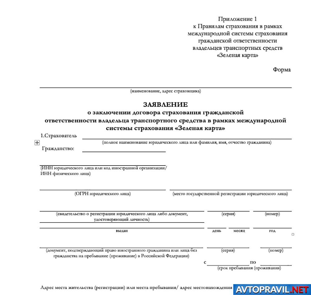Заявление о заключении договора страхования Зеленая карта