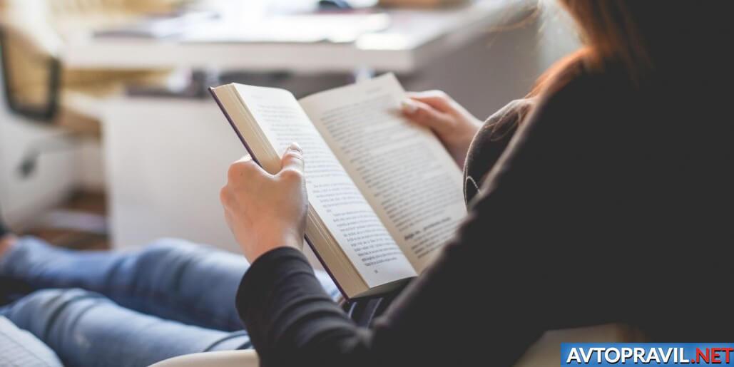 Женщина с открытой книгой в руках