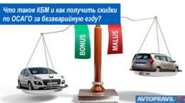 Что такое КБМ и как получить скидки по ОСАГО за безаварийную езду?