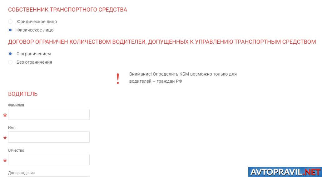 Форма ввода данных водителя для определения КБМ на сайте РСА