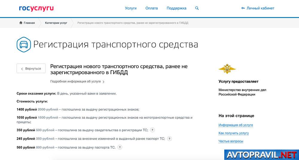 Страница регистрации ТС на сайте Госуслуги