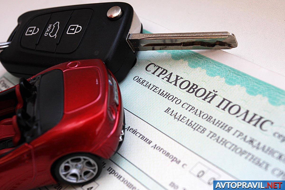 Модель авто и ключи на страховом полисе