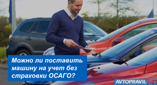 Можно ли поставить машину на учет без страховки ОСАГО