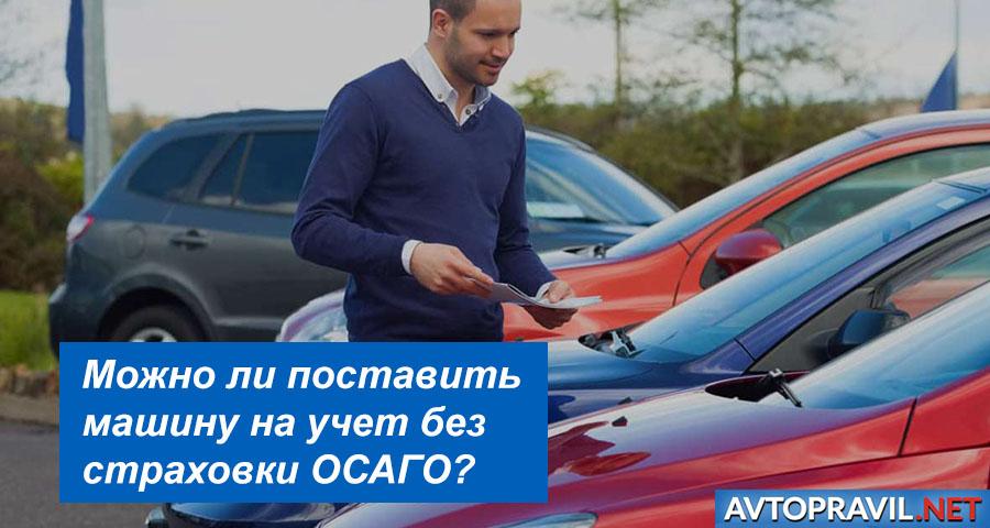 Можно ли поставить машину на учет без страховки ОСАГО?