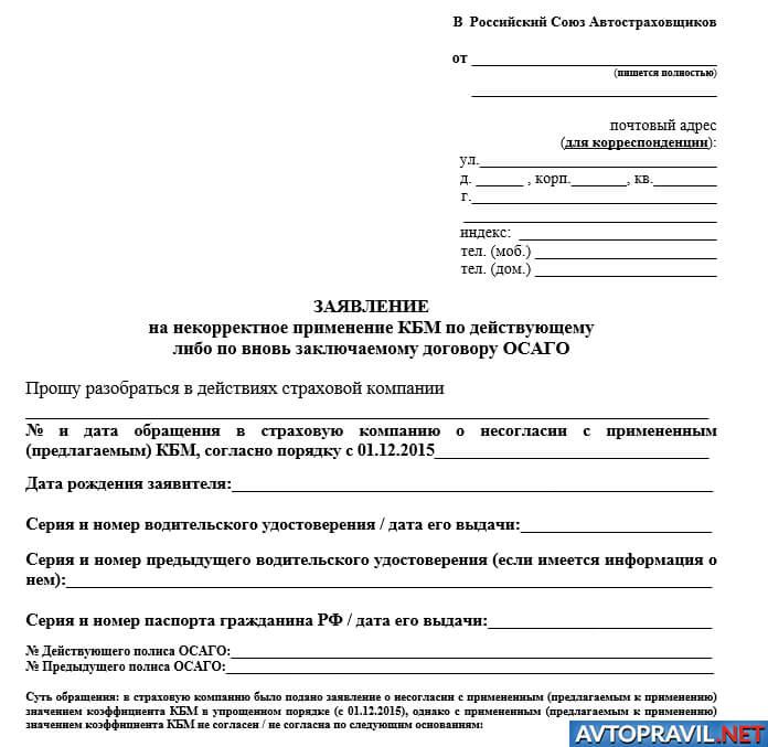 Образец заявления в РСА по КБМ