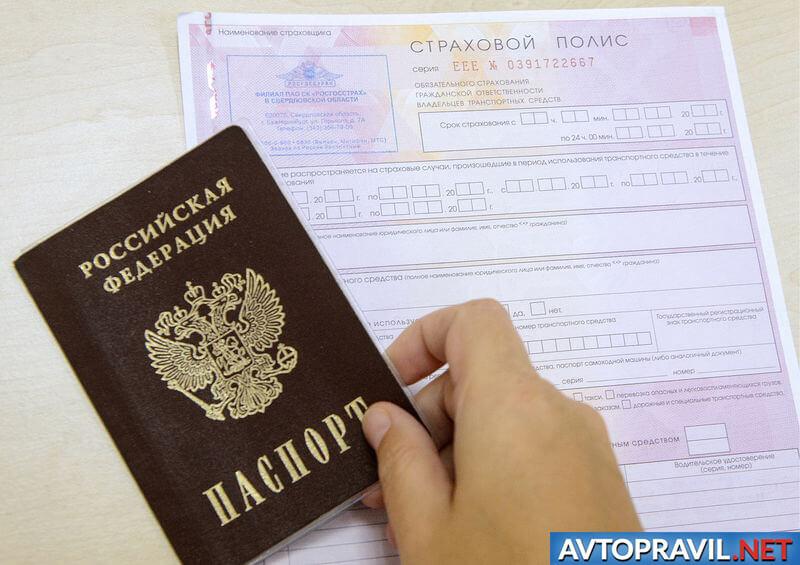 Паспорт гражданина РФ в мужской руке над бланком ОСАГО