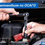 Ремонт автомобиля по ОСАГО в 2021 году: процедура, сроки и нюансы