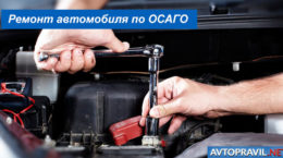Ремонт автомобиля по ОСАГО в [year] году