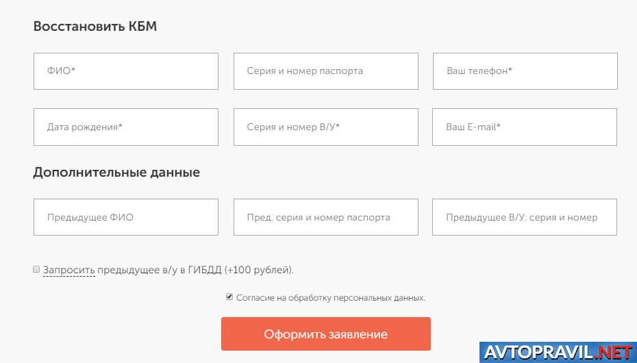 Страница оформления заявки на восстановление КБМ в базе РСА