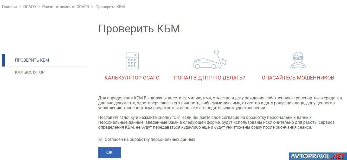Страница проверки КБМ на сайте РСА