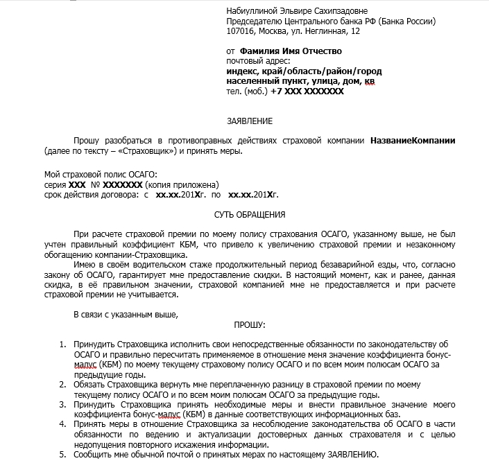 Образец заявления на перерасчет КБМ