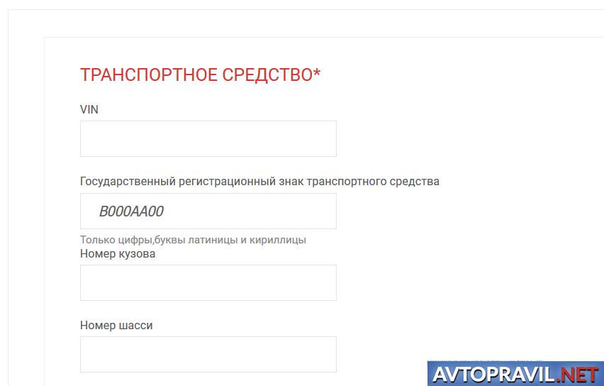 Форма проверки ТС на сайте РСА