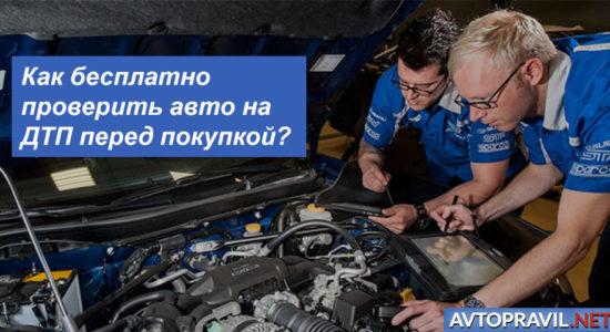 Как бесплатно проверить авто на ДТП перед покупкой?