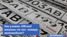 Как узнать VIN-код машины по гос. номеру автомобиля?