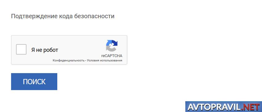 Антикапча на сайте РСА