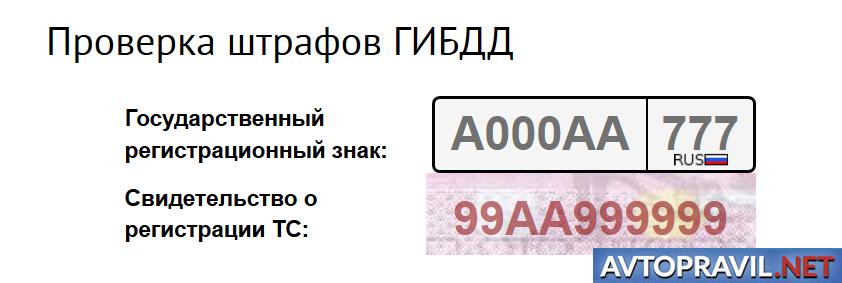 Форма проверки штрафов ГИБДД