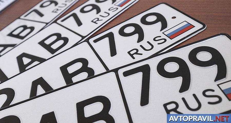 Российские номера автомобилей на столе