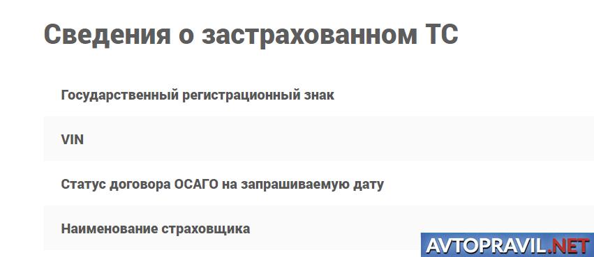 Результат проверки полиса ОСАГО на сайте РСА