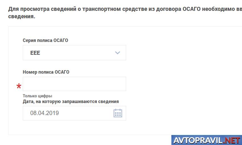 Форма просмотра информации о ТС по номеру ОСАГО на сайте РСА