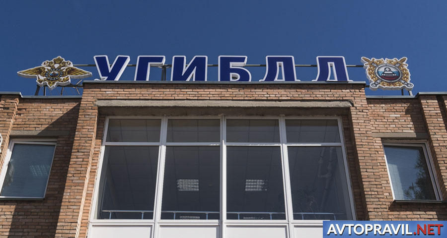 Вывеска над зданием УГИБДД