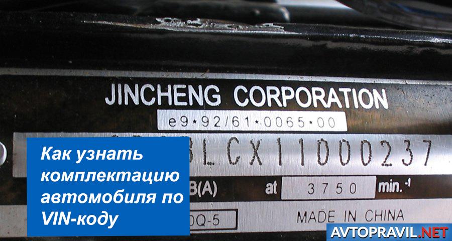 Как узнать комплектацию автомобиля по VIN-коду